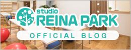 レイナパーク オフィシャルブログ