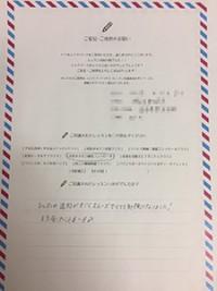 名古屋市天白区: 野村さん