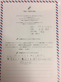 清須市: 木村さん