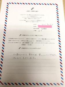 名古屋市 S様